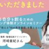 セミナーご感想「お客様を迷わせない動線設計にチャレンジしたい」千葉県・整理収納アドバイザー・河崎亜紀さん