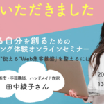 セミナーご感想「いくつか気付きも得て、個別のアドバイスもいただけて参加してよかった」横浜市・手芸講師、ハンドメイド作家・田中綾子さん