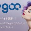 100ギガバイト無料!クラウドストレージ「Degoo(デグー)」の使い方とメリット・デメリット