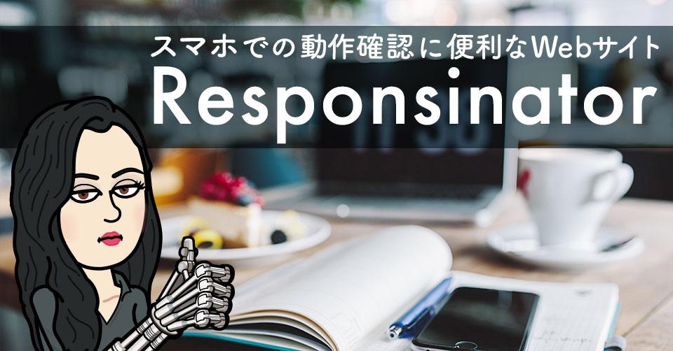 スマホでの動作確認に便利なWebサイト「Responsinator」